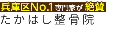 「たかはし整骨院」兵庫区大開 ロゴ