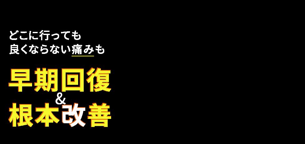 「たかはし整骨院」兵庫区大開 メインイメージ